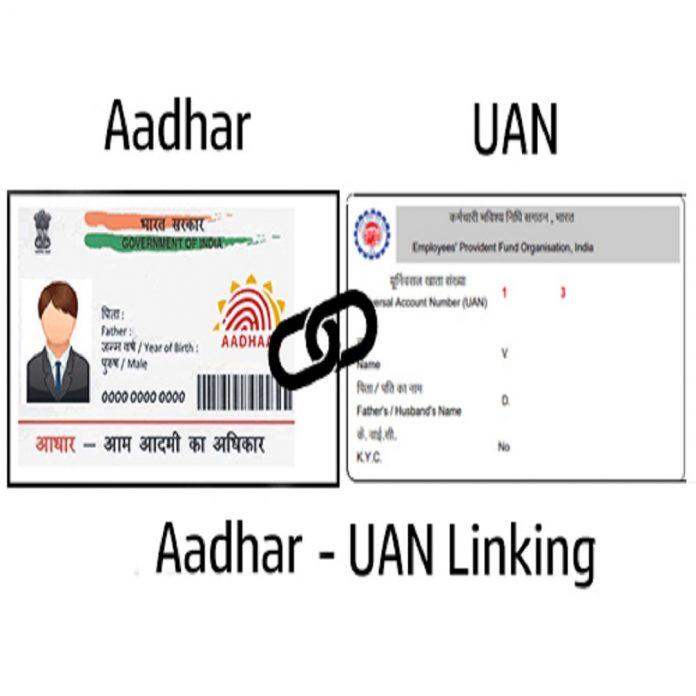 EPF Aadhar Link