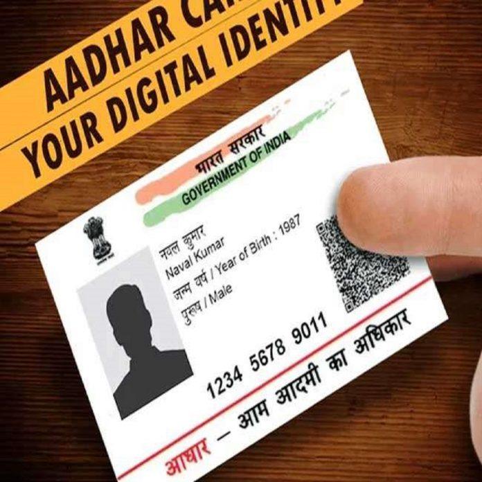 Aadhaar Breaking News