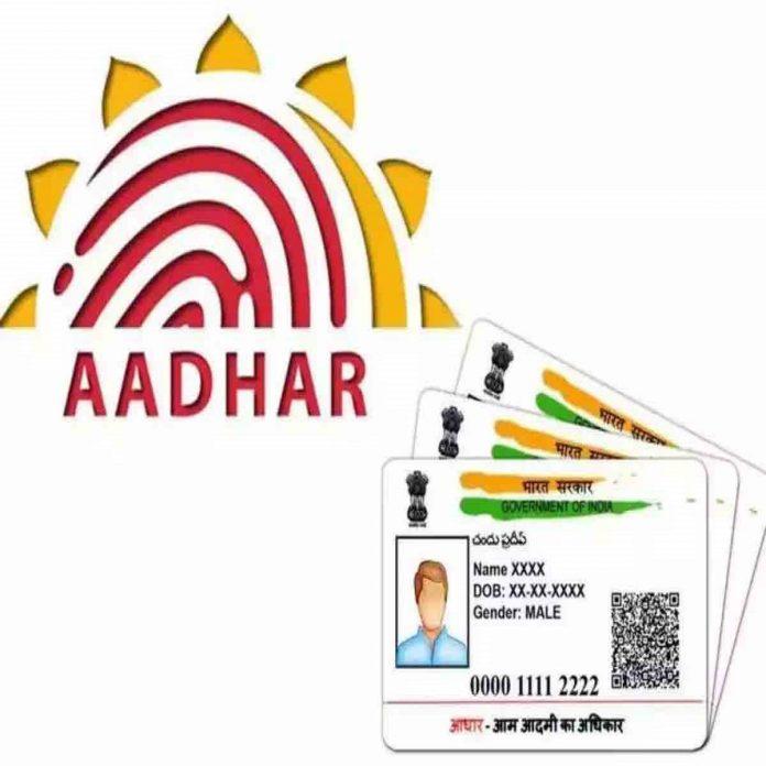 UIDAI Aadhaar Card