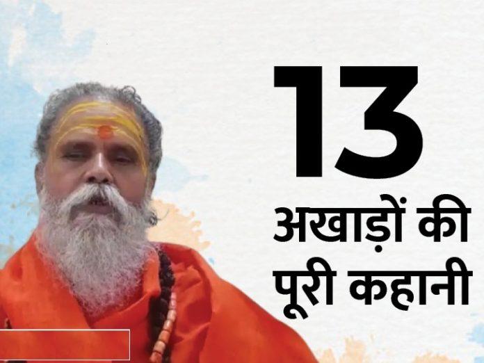 History of 13 akhadas of Adi Shankaracharya
